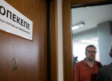 ΟΠΕΚΕΠΕ: Πλήρωσε 110 εκατ. ευρώ σε 69.967 δικαιούχους