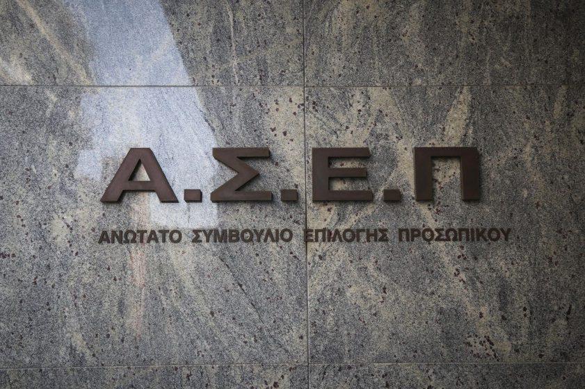 Asep.gr: Προκηρύξεις υπό επεξεργασία