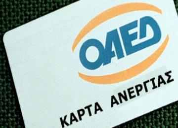 Oaed.gr-Κάρτα ανεργίας : Οδηγός ανανέωσης μέσω του site ή ΚΕΠ