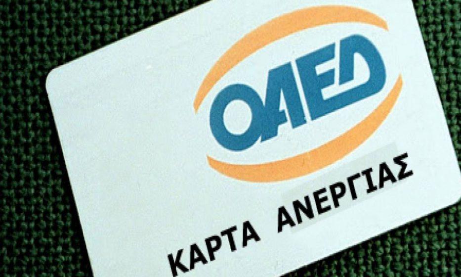 ΟΑΕΔ: Προσλήψεις χωρίς κάρτα ανεργίας