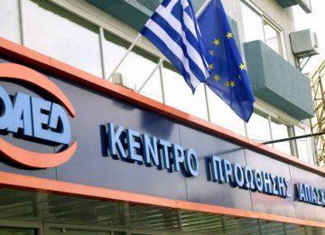 Oaed.gr: Αιτήσεις για το εποχικό επίδομα