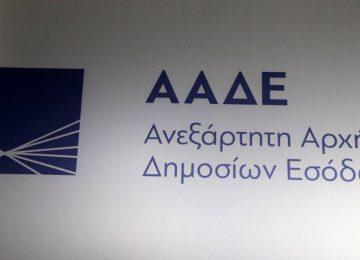 aade.gr: Δήλωση Ε9- ΕΝΦΙΑ
