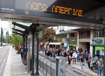 Απεργία αύριο: Χωρίς μετρό, τραμ, ηλεκτρικό η Αθήνα