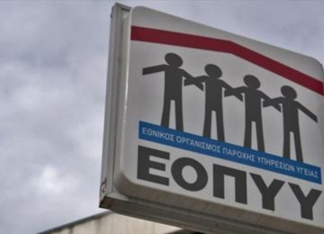 ΕΟΠΥΥ: Κλειστά τα ιδιωτικά εργαστήρια
