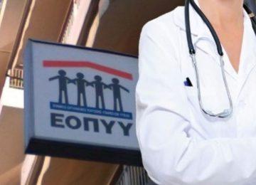 ΕΟΠΥΥ: Συμβεβλημένοι γιατροί – Βρες online