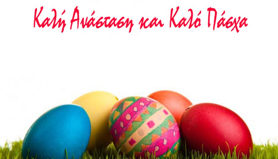 Ευχές για Πάσχα και Ανάσταση