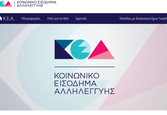 KEA: Δικαιολογητικά και αίτηση για το keaprogram
