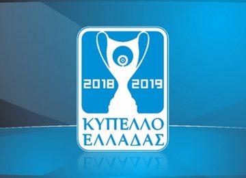 Κύπελλο Ελλάδος: Σήμερα οι πρώτοι ημιτελικοί