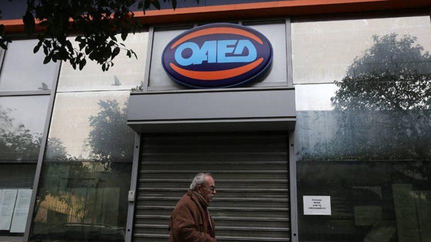 ΟΑΕΔ: Επιδότηση μέχρι 17.000 ευρώ σε ανέργους