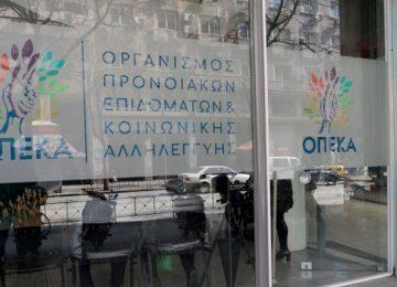 ΟΠΕΚΑ: Όλα τα τηλέφωνα από τον opeka.gr