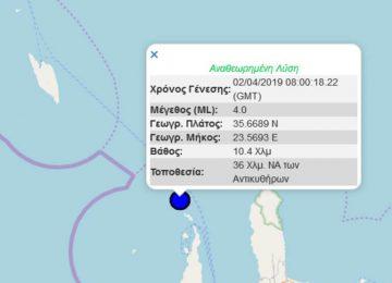 Σεισμός: 4 Ρίχτερ ταρακούνησαν τα Χανιά!