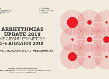 Arrhythmias Update 2019-Θεσσαλονίκη: Τι πρέπει να ξέρεις