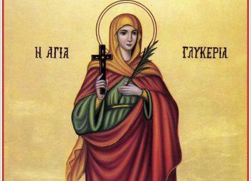 Αγία Γλυκερία: Γιορτή σήμερα
