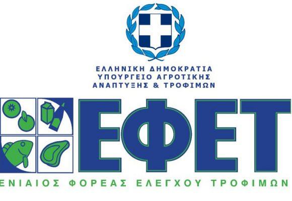ΕΦΕΤ: Πρόστιμα συνολικού ύψους 110.280 ευρώ σε επιχειρήσεις τροφίμων