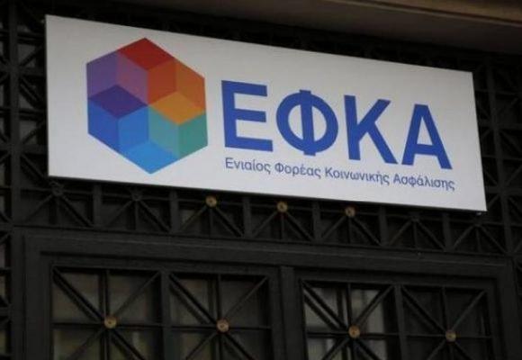 ΕΦΚΑ : Ρύθμιση οφειλών σε 120 δόσεις