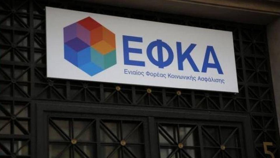 ΕΦΚΑ: Για ποιες εισφορές δόθηκε παράταση