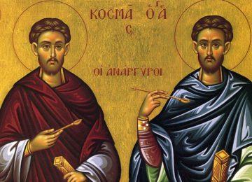 Αγιοι Ανάργυροι : Οι γιατροί που θαυματουργούν