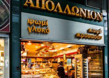 ΠΡΟΣΛΗΨΕΙΣ 2019 -Απολλώνιον : Θέσεις εργασίας στα καταστήματα