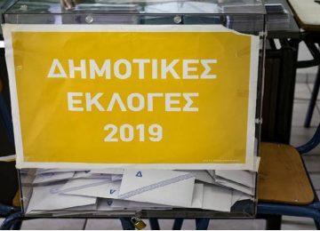 Εκλογές 2019: Πότε αναλαμβάνουν καθήκοντα οι νέοι Περιφερειάρχες και Δήμαρχοι