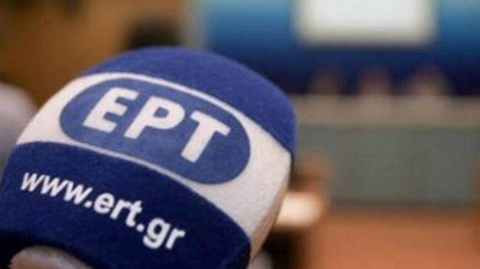ΕΡΤ: Απεργίες λίγο πριν της εκλογές 2019