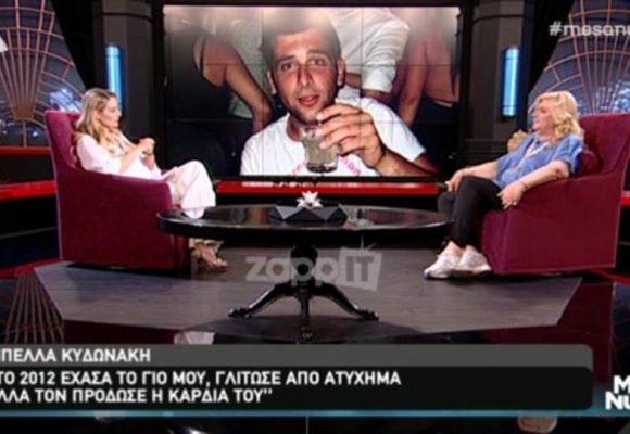 Μπέλλα Κυδωνάκη: Τι λέει για τον αδικοχαμένο γιο της (ΒΙΝΤΕΟ)