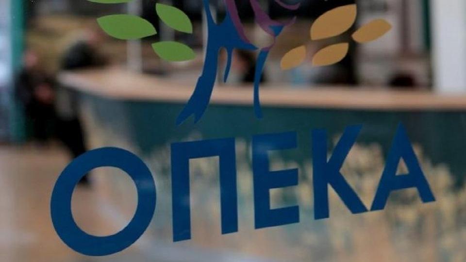 ΟΠΕΚΑ: Λήξη προθεσμίας για αιτήσεις στα προγράμματα ΛΑΕ/ ΟΠΕΚΑ