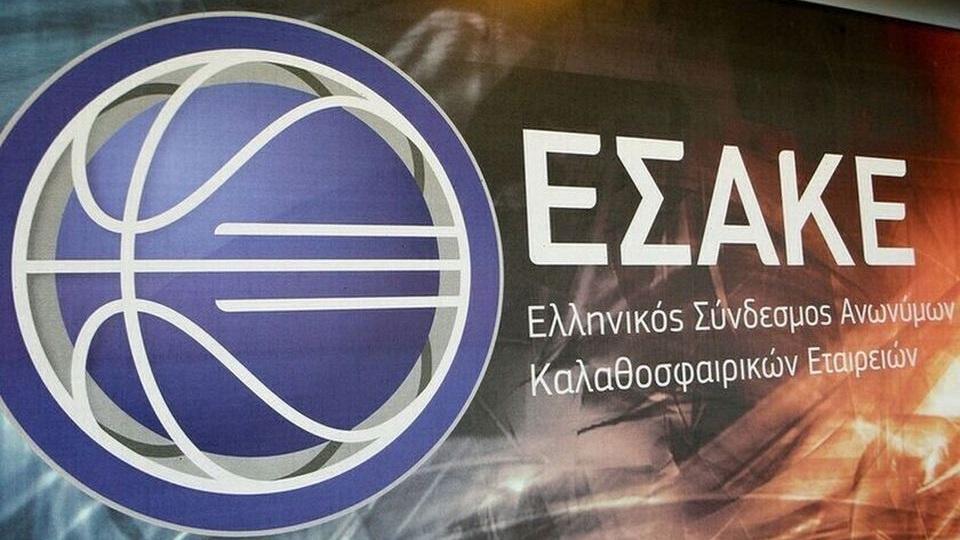 Ο ΕΣΑΚΕ επισημοποίησε τον υποβιβασμό του Ολυμπιακού στην Α2