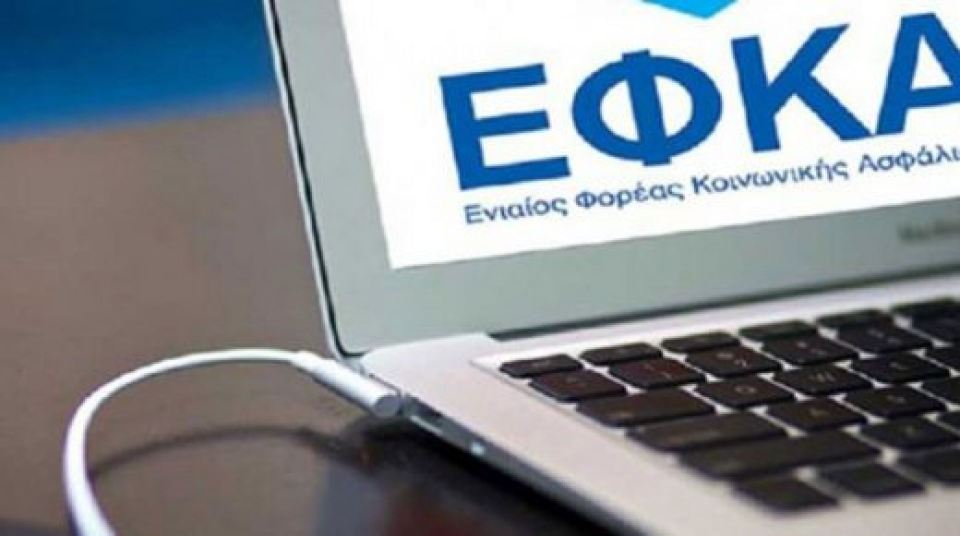 ΕΦΚΑ: Τέθηκε σε λειτουργία η ανανεωμένη ιστοσελίδα