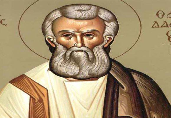 Άγιος Θαδδαίος ο Απόστολος – Γιορτή σήμερα 21 Αυγούστου – Ποιοι γιορτάζουν