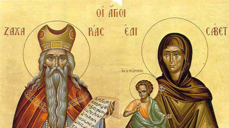 Άγιοι Ζαχαρίας και Ελισάβετ – Γιορτή σήμερα 5 Σεπτεμβρίου – Ποιοι γιορτάζουν