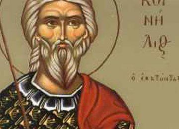 Άγιος Κορνήλιος ο Εκατόνταρχος – Γιορτή σήμερα 13 Σεπτεμβρίου – Ποιοι γιορτάζουν