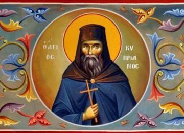 Ξεμάτιασμα : Ευχή για τη βασκανία και την γλωσσοφαγιά από τον Άγιο Κυπριανό