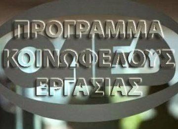 ΟΑΕΔ – Κοινωφελής Εργασία: Έρχεται νέο πρόγραμμα