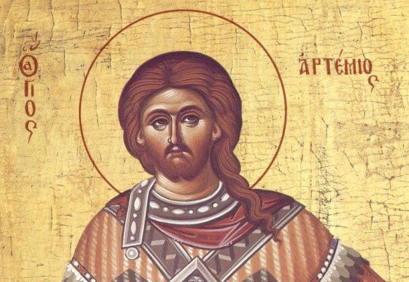 Άγιος Αρτέμιος – Γιορτή σήμερα 20 Οκτωβρίου – Ποιοι γιορτάζουν