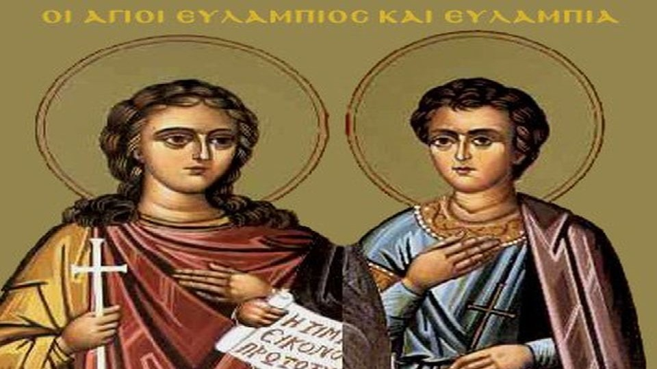 Άγιοι Ευλάμπιος και Ευλαμπία – Γιορτή σήμερα 10 Οκτωβρίου – Ποιοι γιορτάζουν