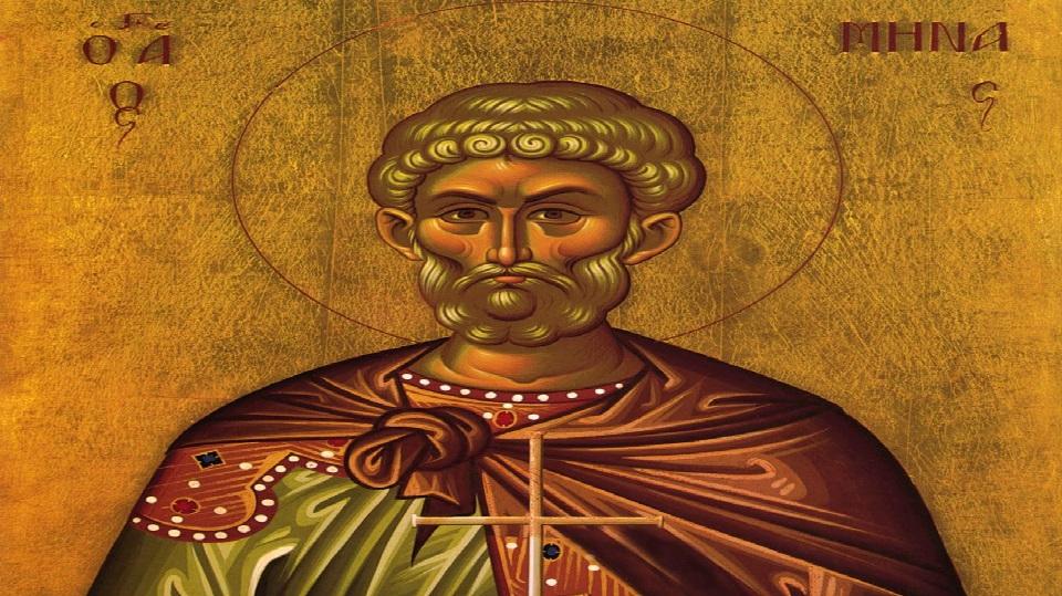 Άγιος Μηνάς – Γιορτή σήμερα 11 Νοεμβρίου – Ποιοι γιορτάζουν