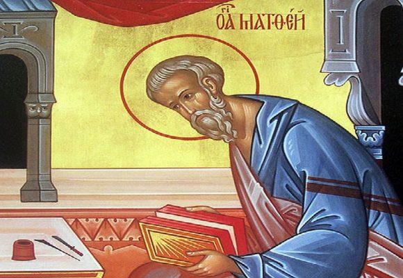 Άγιος Ματθαίος – Γιορτή σήμερα 16 Νοεμβρίου – Ποιοι γιορτάζουν