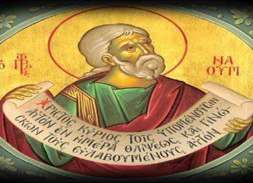 Προφήτης Ναούμ – Γιορτή σήμερα 1 Δεκεμβρίου – Ποιοι γιορτάζουν