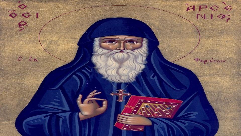 Όσιος Αρσένιος ο Καππαδόκης – Γιορτή σήμερα 10 Νοεμβρίου – Ποιοι γιορτάζουν