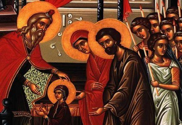 Τα Εισόδια της Θεοτόκου – Γιορτή σήμερα 21 Νοεμβρίου – Ποιοι γιορτάζουν