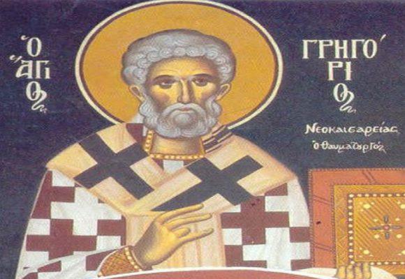 Άγιος Γρηγόριος Νεοκαισαρείας – Γιορτή σήμερα 17 Νοεμβρίου – Ποιοι γιορτάζουν
