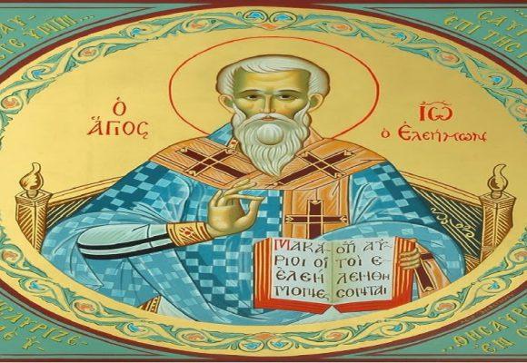 Άγιος Ιωάννης ο Ελεήμονας – Γιορτή σήμερα 12 Νοεμβρίου – Ποιοι γιορτάζουν