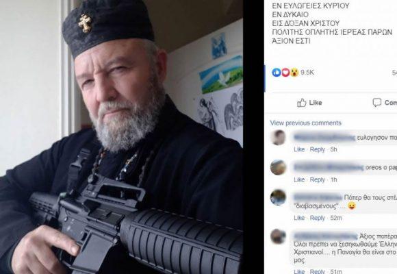 Παπάς ΛΟΚΑΤΖΗΣ με το όπλο στο χέρι απαντά στον Ερντογάν και ξεσηκώνει το facebook!