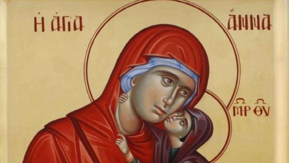 Σύλληψη της Αγίας Άννης– Γιορτή σήμερα 9 Δεκεμβρίου – Ποιοι γιορτάζουν