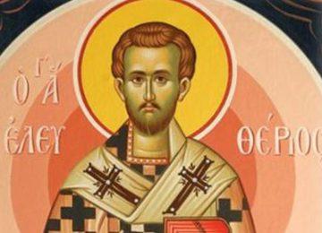 Άγιος Ελευθέριος– Γιορτή αύριο 15 Δεκεμβρίου – Ποιοι γιορτάζουν