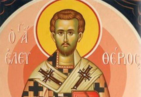 Άγιος Ελευθέριος– Γιορτή σήμερα 15 Δεκεμβρίου – Ποιοι γιορτάζουν