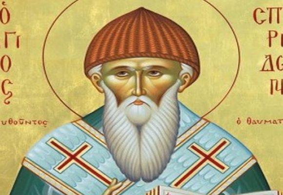 Άγιος Σπυρίδωνας– Γιορτή σήμερα 12 Δεκεμβρίου – Ποιοι γιορτάζουν