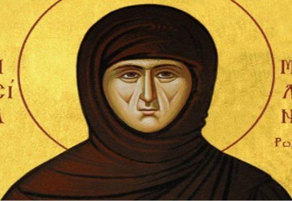 Οσία Μελάνη η Ρωμαία – Γιορτή σήμερα 31 Δεκεμβρίου – Ποιοι γιορτάζουν