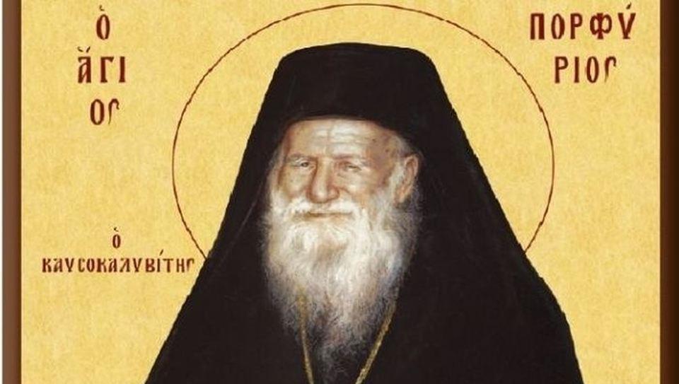 Όσιος Πορφύριος ο Καυσοκαλυβίτης – Γιορτή σήμερα 2 Δεκεμβρίου – Ποιοι γιορτάζουν