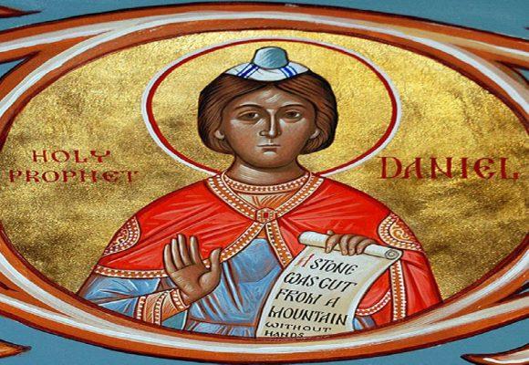 Προφήτης Δανιήλ– Γιορτή σήμερα 17 Δεκεμβρίου – Ποιοι γιορτάζουν